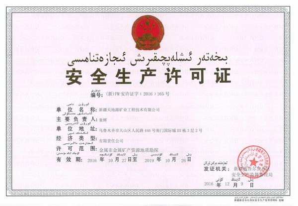 9、安全生产许可证.jpg