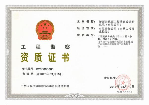 14.工程勘察资质丙级.jpg