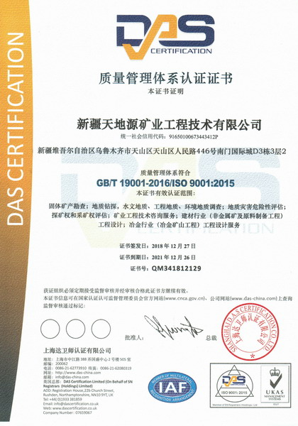 18.ISO9001质量体系证书-2021.12月到期.jpg
